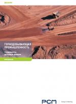 Брошюра по Горнодобывающей промышленности