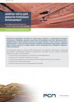 Листовка - Химреагенты для добычи полезных ископаемых